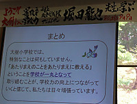 Taiki_3