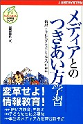 medi_tsuki.jpg